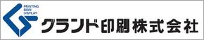 創業45年 グランド印刷(株)
