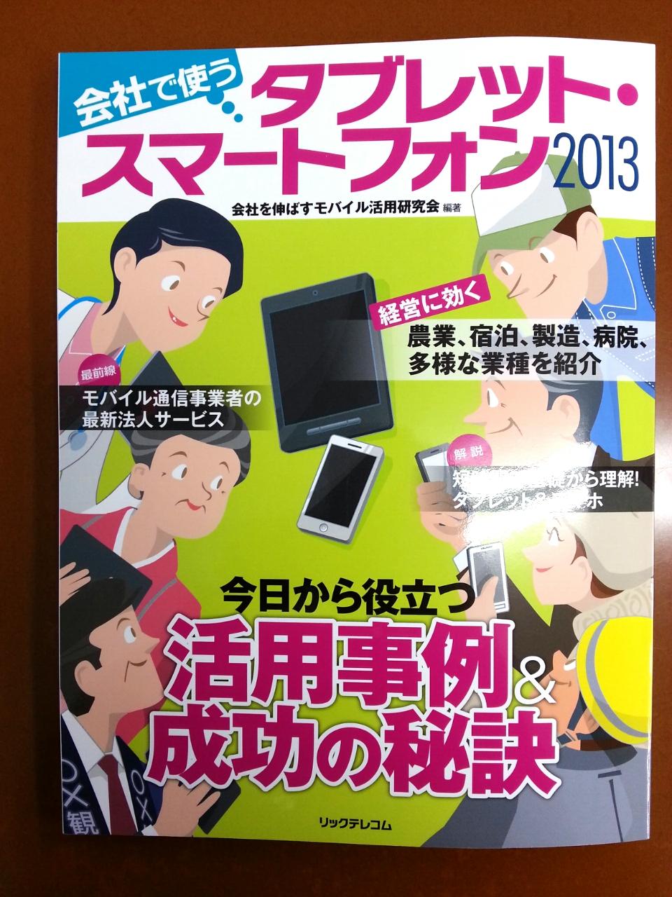 会社で使うタブレット・スマートフォン2013_表紙